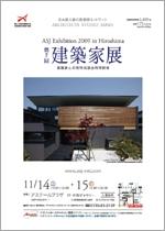 11月14日(土)15日(日)建築家展