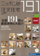ニッポンの注文住宅191